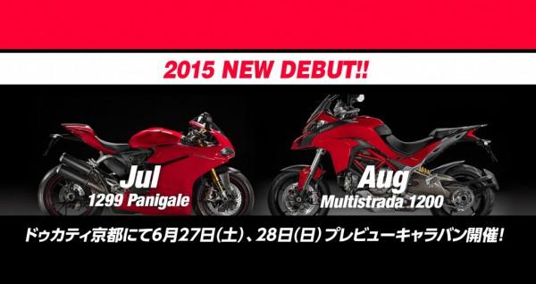 ducati_new_debut - コピー
