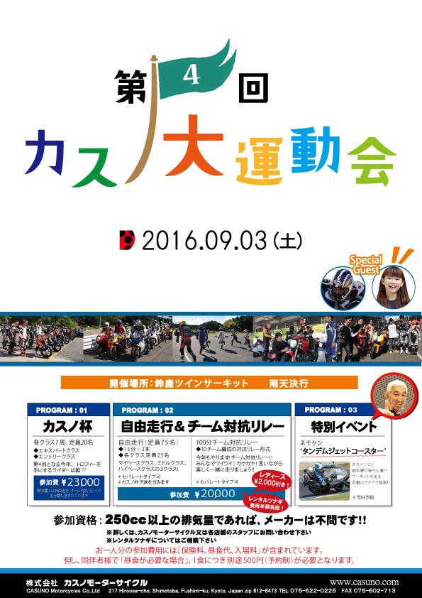 第4回(2016)大運動会_ポスター(A4)-[更新済み]