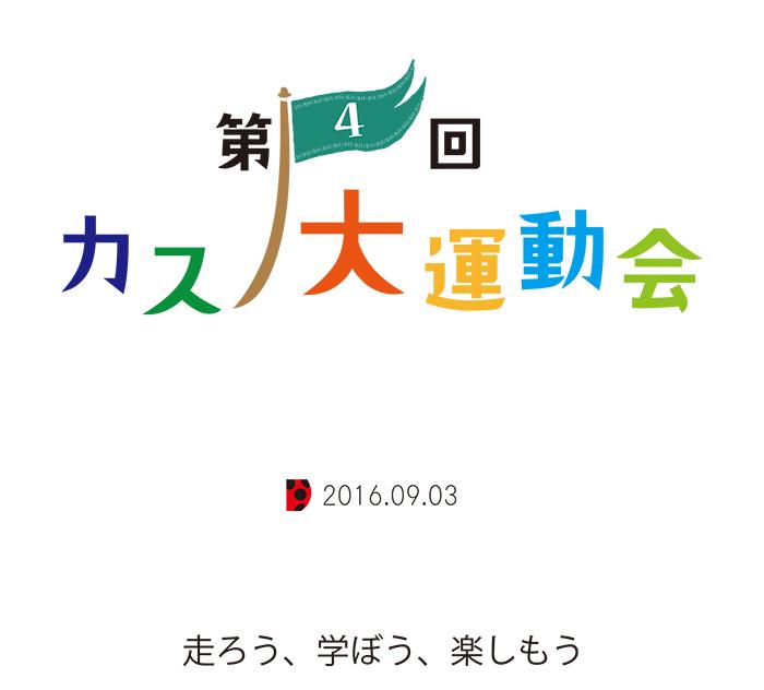 2016event_logo