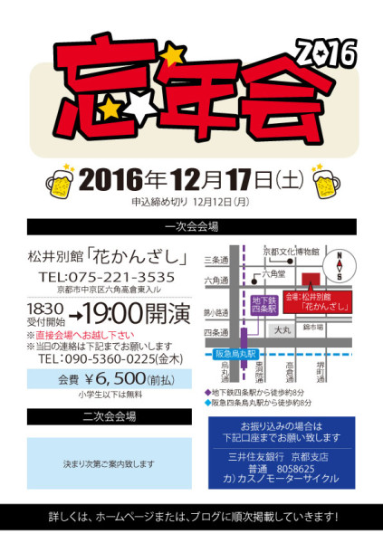 2016カスノ忘年会(DM)blog用