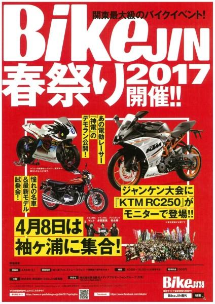 BikeJin春祭り2017