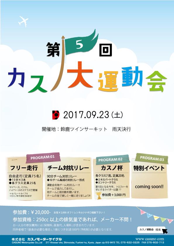 第5回2017大運動会_ポスター