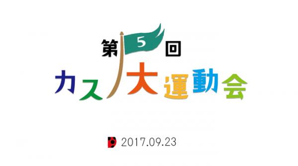 2017event_logo