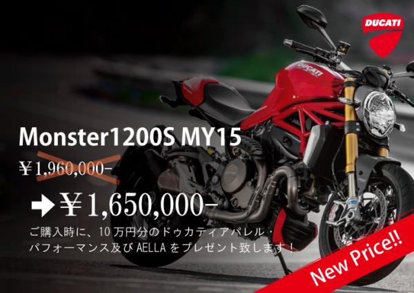特選新車M1200S