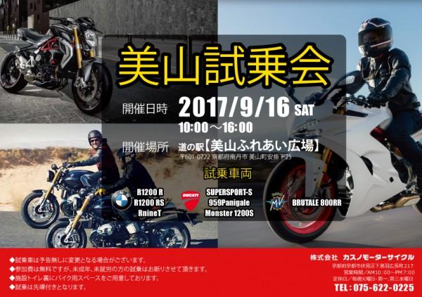 2017美山試乗会