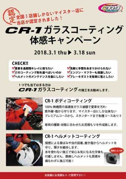 CR-1キャンペーンpopウェブ