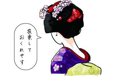 maiko_touhyo