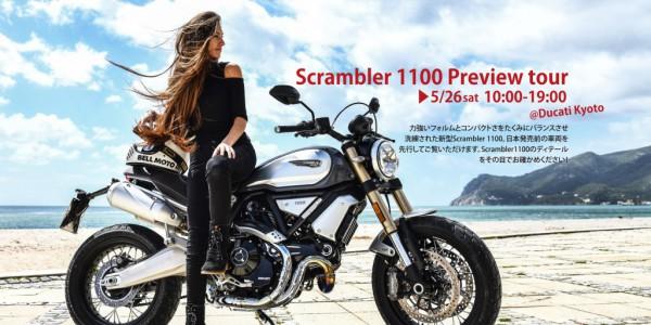 20180506scrambler1100