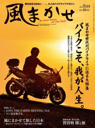 kaze_069_magazine_img-360x488