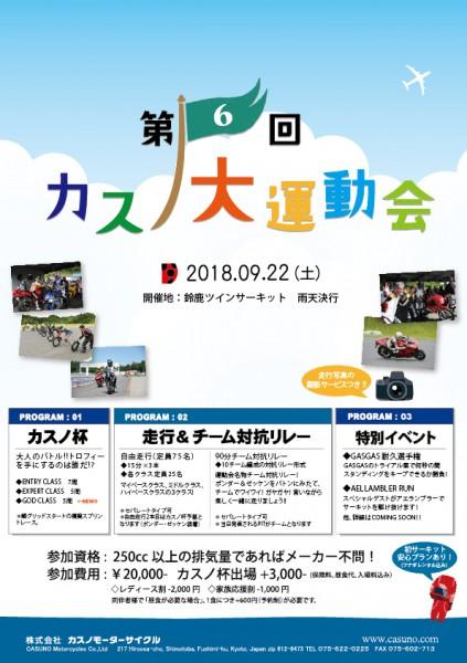 第6回2018大運動会_ポスター