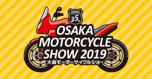 osaka-motorcycle-show2019