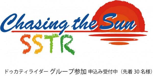 SSTR_banner1_1600x1000