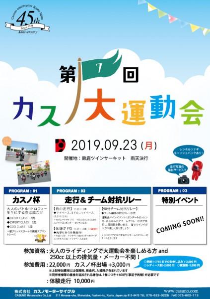 第7回2019大運動会_ポスター-01